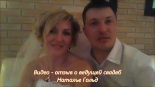 Ведущая на свадьбу Наталья Гольд Екатеринбург, тамада на свадьбу  Видео отзыв молодоженов