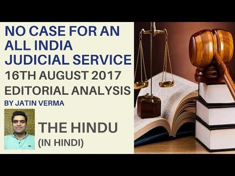 Hindu Editorial Analysis for 16th August 2017 - No Case for an All India Judicial Service (In Hindi)