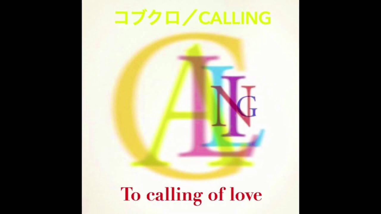 コブクロ calling 歌詞