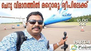 ചെറു വിമാനത്തിൽ മറ്റൊരു ദ്വീപിലേക്ക്  Male to Kadhdhoo Island  Maldives Travel Vlog PART 4