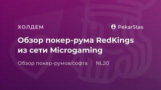 #207 Обзор покер-рума RedKings (Microgaming)