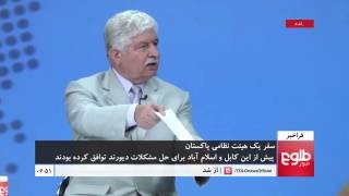 FARAKHABAR: Afghan, NATO Officials Meet With Pakistani Delegation In Kabul