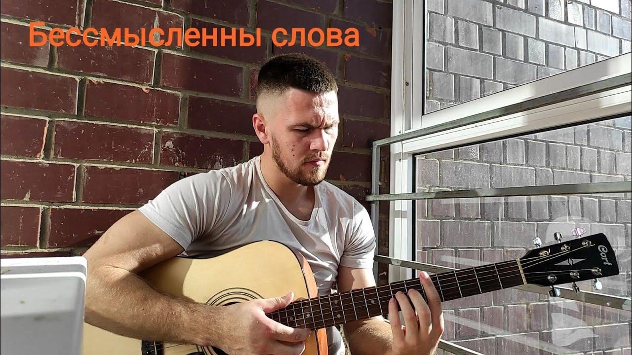 Бессмысленны слова- песни под гитару