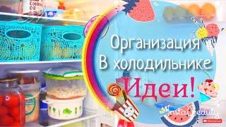 видео Как хранить косметику в холодильнике: все правила