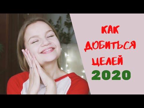 Как ДОБИТЬСЯ ЦЕЛЕЙ в новом году | планирование 2020  | КАРТА ЖЕЛАНИЙ
