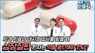 [심장을 더욱 건강하게] 6탄 ! 심장약 관련 가장 많…