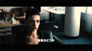 映画『ダークナイト ライジング』第3弾予告編映像