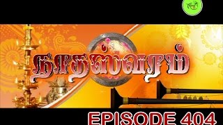 NATHASWARAM|TAMIL SERIAL|EPISODE 404