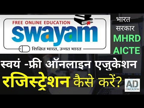 SWAYAM free online education फ्री रजिस्ट्रेशन  सरकार MHRD व AICTE द्वारा संचालित