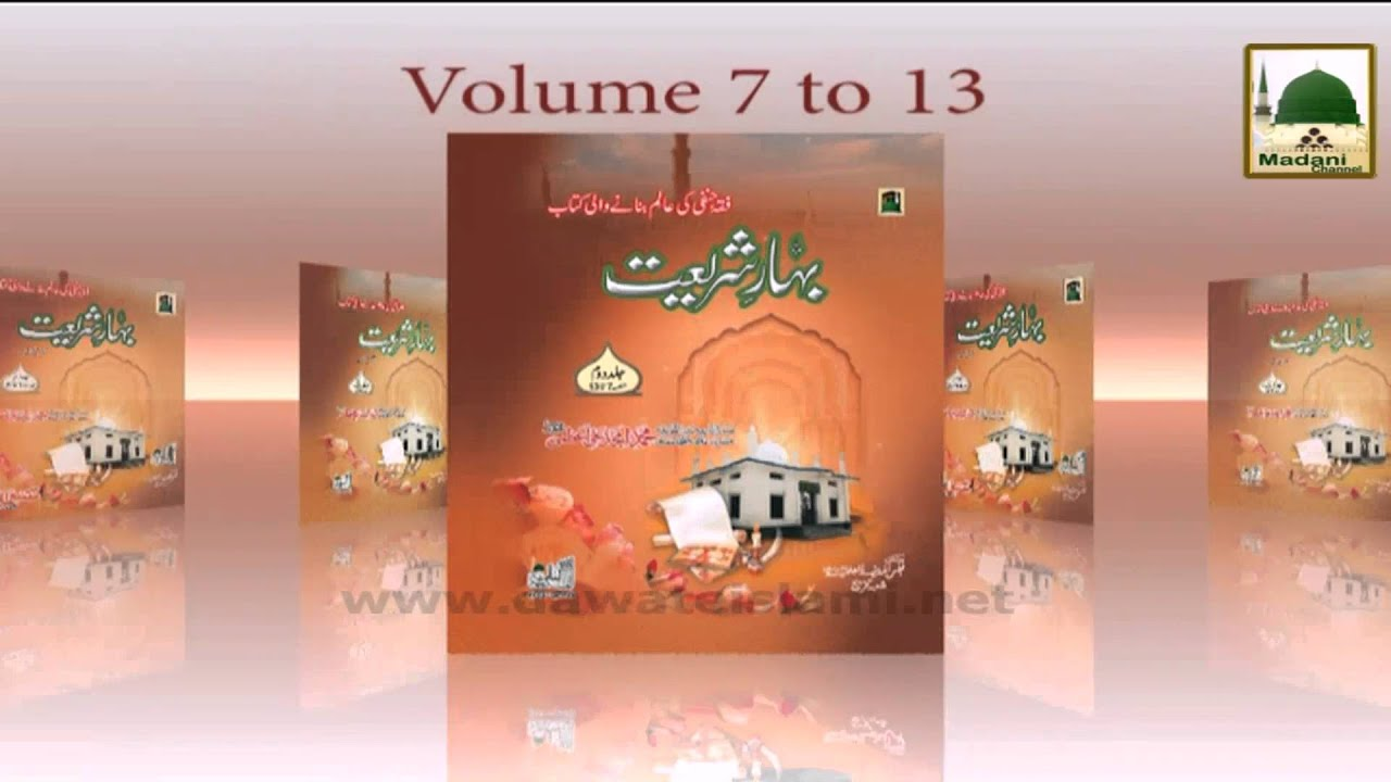 Bahar E Shariat In Hindi Pdf
