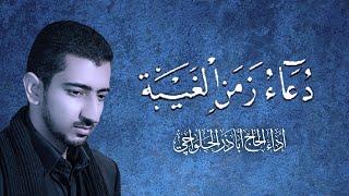 دعاء زمن الغيبة - أباذر الحلواجي  Duaa zamn alg