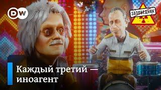 """Песня о """"Дожде"""" – """"Заповедник"""", выпуск 181, сюжет 4"""