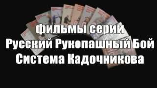 Русский рукопашный бой, система Кадочникова(Рукопашный бой, самая классная система Кадочникова!, 2013-04-14T18:57:42.000Z)