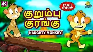 குறும்பு குரங்கு - Naughty Monkey | Bedtime Stories for Kids | Fairy Tales in Tamil | Tamil Stories