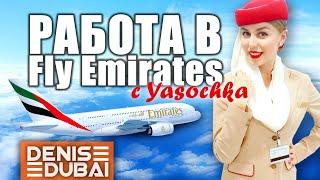 Истории Дубая: работа мечты в Emirates