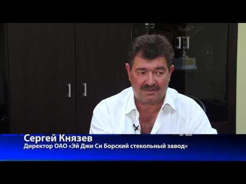 «Бор: лидеры бизнеса». Сергей Князев