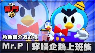 Mr.P P先生 企鵝上班族 | 角色簡介 | 荒野亂鬥