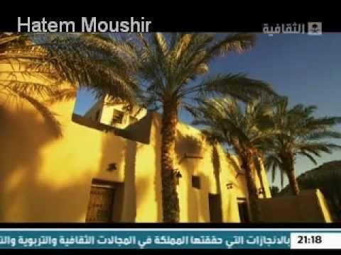 التراث المعماري السعودي 1/2 Saudi Architectural Heritage