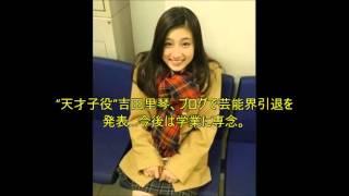 """天才子役""""吉田里琴、ブログで芸能界引退を発表…今後は学業に専念。で? ..."""