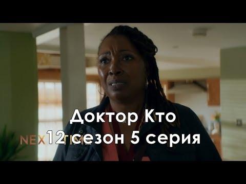 Доктор Кто 12 сезон 5 серия - Промо с русскими субтитрами // Doctor Who 12x05 Promo