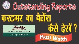 Tally ERP 9-Outstanding, Overdue, Customer Dues, Bills Payable, Bills Receivable Reports in Hindi