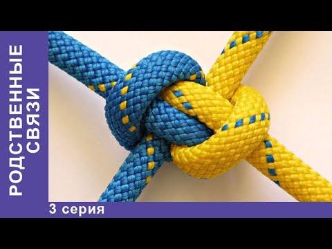 Премьера мелодрамы 2018! Родственные связи. 3 серия. Сериал. StarMedia