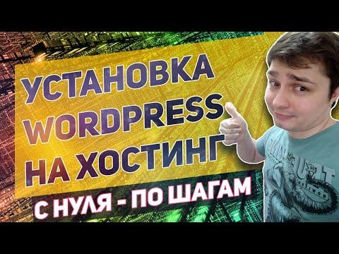Хостинг для wordpress на своем компьютере