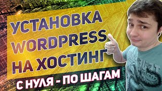 Как установить wordpress на хостинг. Создаем wordpress сайт с нуля!