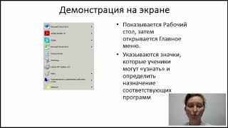 Информационно-коммуникационные технологии 3 класс, видео №1