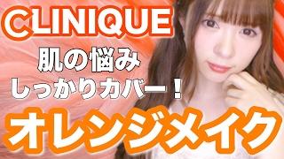 【ALL CLINIQUE】色ムラしっかりカバーのオレンジメイク♡
