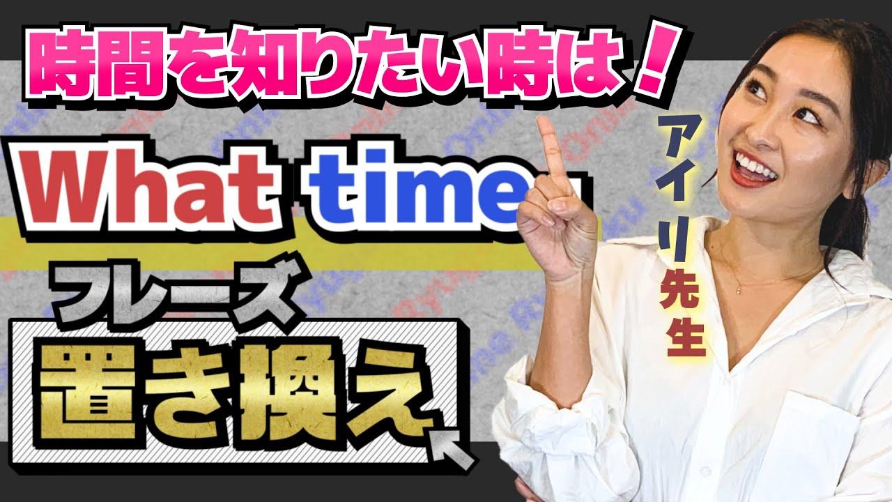 「どれくらい掛かるの?」って英語で言えますか?「What time」の幅広い使い方|オン留〔置き換えフレーズ#7〕