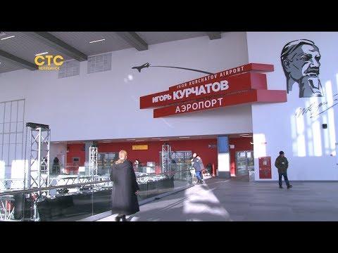 Челябинский аэропорт обновился: теперь не просто Игорь