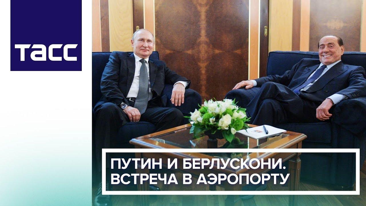 Давние друзья: Путин встретился с Берлускони в аэропорту Рима