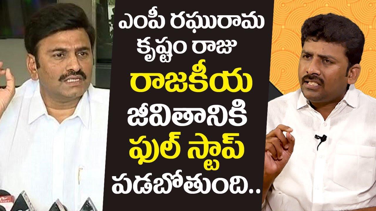 YSRCP Second Round Of Actions Against MP Raghurama Krishnamraju