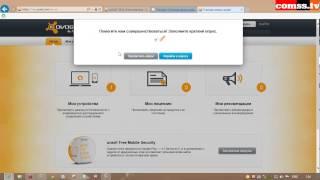 регистрация Avast! Free Antivirus 2014 в сети интернет (in Internet)