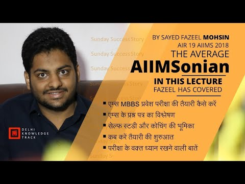 Sunday Success Story & Strategy for AIIMS  Entrance  |  By Sayed Fazeel Mohsin | AIR 19 AIIMS 2018