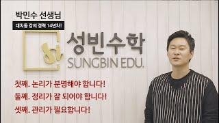 대치 시대인재, 광교 성빈수학학원의 박민수 선생님!