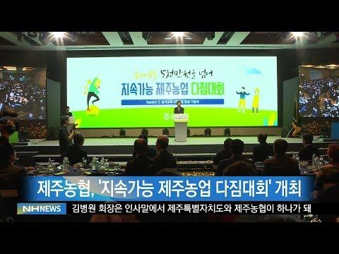 지속가능 제주농업 다짐대회(20181212)