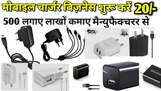 MOBILE CHARGER MANUFACTURER | CHEAPEST MOBILE ACCESSORIES WHOLESALE MARKET | MOBILE CHARGER BUSINESS