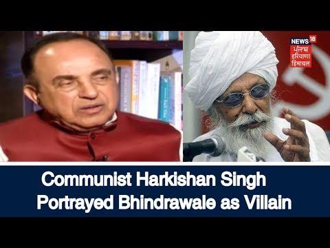 """Communist Harkishan Singh Portrayed Bhindrawale as Villain"" - Subramaniam Swamy"