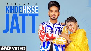 Kihde Hisse Jatt (Full Soong) Gurjazz | Randy J | Rana Sotal | Latest Punjabi Songs 2020