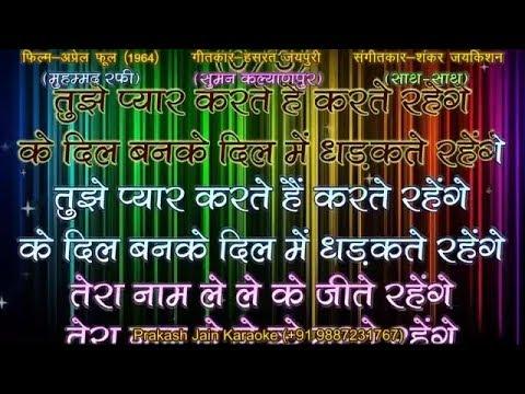 Tujhe Pyar Karte Hain Karte Rahenge (Clean) Demo Karaoke Stanza-3 हिंदी Lyrics By Prakash Jain