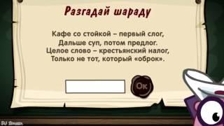 Шарарам. Ответы на урок старинных тайн!(, 2014-07-18T03:55:19.000Z)