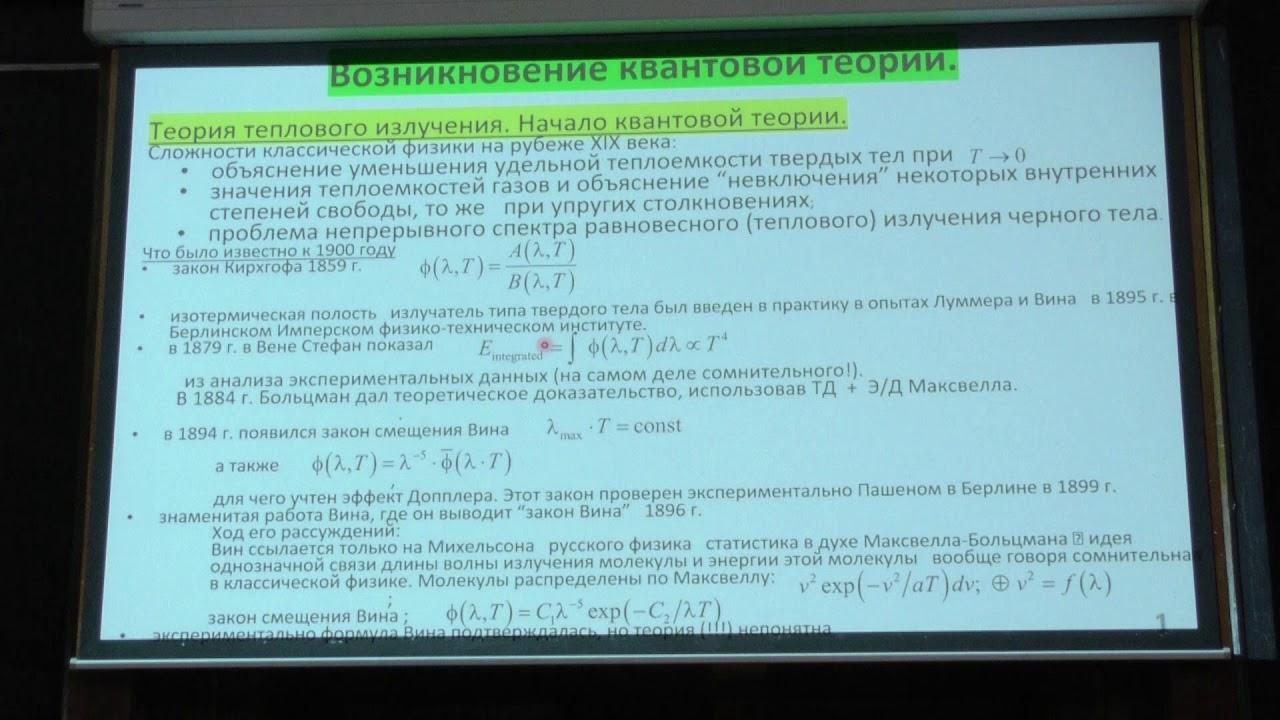 Трубачёв О. О. - История физики - Возникновение квантовой теории (Лекция 11)