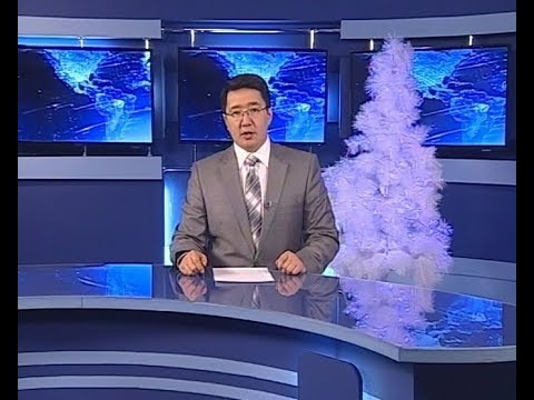 Вести Бурятия. (на бурятском языке). Эфир от 25.12.2017