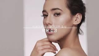 (한국어 버전) K SALT 제품홍보동영상_800도 구…