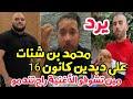 محمد بن شنات يرد على ديدين كانون 16 حول  غنائه مع تراب كينغ.. راح تشوفو الأغنية و راح تندمو