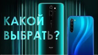 Xiaomi Redmi Note 8 или Redmi Note 8 Pro? Какой выбрать???