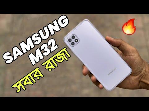 Samsung Galaxy M32 পারফেক্ট ! Samsung M32 Bangla Review ! Price Bangladesh & India