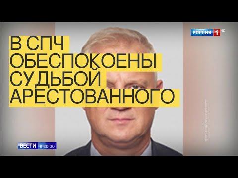 ВСПЧобеспокоены судьбой арестованного позапросу США«хакера» Алексея Буркова